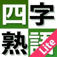 よくわかる四字熟語トレーニング Lite