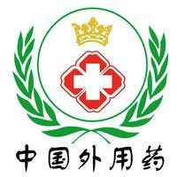 中国外用药
