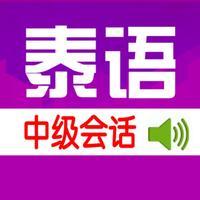 标准泰国语中级会话 -基础泰语提高