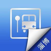 淄博公交实时查询-智慧掌上巴士出行旅游必备