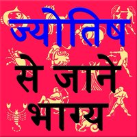 jyotishi se bhagya jane
