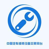 中国汽车维修设备交易平台