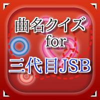 曲名for 三代目J Soul Brothers ~穴埋めクイズ~