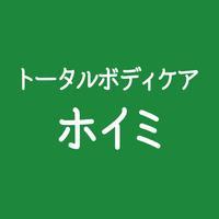 トータルボディケアホイミ 静岡市葵区のゴッドハンド!!