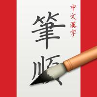 中文汉字笔顺-新华中文字典查询