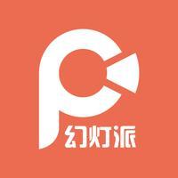 """幻灯派 — 有趣有用的""""PPT+语音""""制作分享传播平台"""