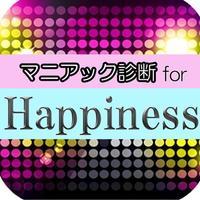 マニアック診断 for Happiness