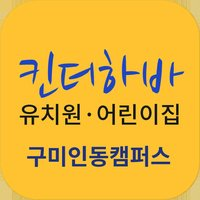 킨더하바유치원어린이집