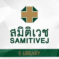Samitivej E-Library
