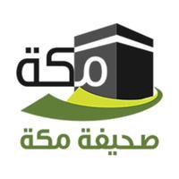صحيفة مكة الالكترونية