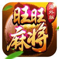 旺旺泉州麻将(海外版)