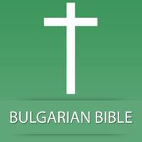 Bulgarian Bible Offline