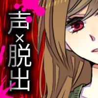 コエヲタヨリニ。【サスペンス調の謎解き&脱出ゲーム】