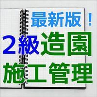 2級造園施工管理技術検定試験 問題集 最新版