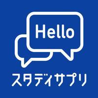 英会話、英語のトレーニング スタディサプリENGLISH