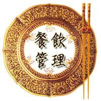 中国餐饮管理平台