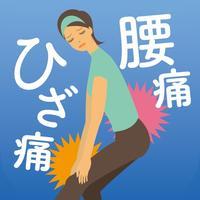 Dr.Koの腰痛+ひざ痛クリニック