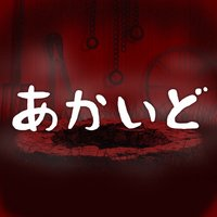 Akaido -Original Scary story-