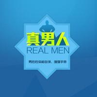 真男人—男性性体能自测、增强手册