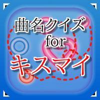 曲名for Kis-My-Ft2(キスマイ) ~穴埋めクイズ~