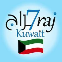7rajkuwait حراج الكويت