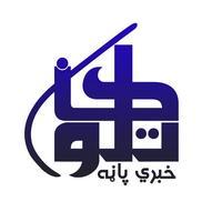 Tolokan News