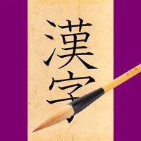 Basic Kanji Study