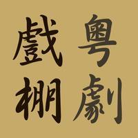 戲棚粵劇 Bamboo-shed Cantonese Opera