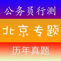 北京公务员考试《行测》历年真题练习