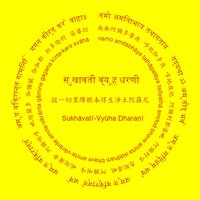 Pure Land Rebirth Dhāraṇī
