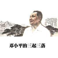 鄧小平傳記 有聲離線講述鄧小平的三起三落