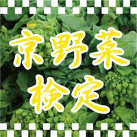 京野菜 検定 過去問題