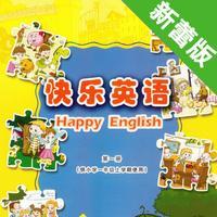新蕾快乐英语一年级上下册 -课程辅导学习助手