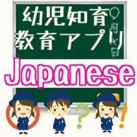 Japanese learning