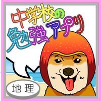 定期試験に!高校受験に!マンゴー犬が送る中学生勉強アプリ(地理)