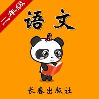 长春版小学语文二年级-熊猫乐园同步课堂