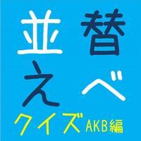 お名前 並べ替えクイズ(AKB48編)