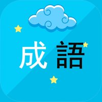 成语乐消-中华成语收集成词典