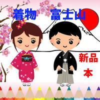 Kimono Fuji For Coloring Book Games