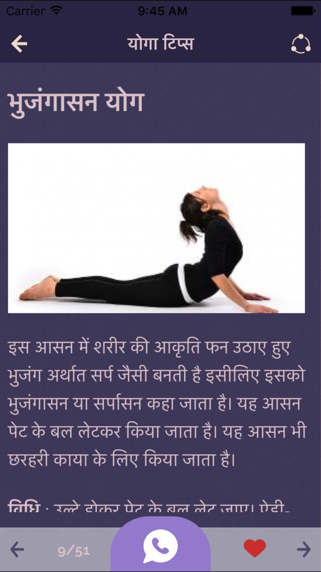 Yoga tips weight loss hindi