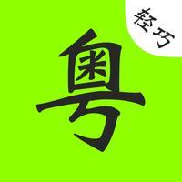 粤语通轻巧版