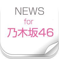 ニュースまとめ速報 for 乃木坂46