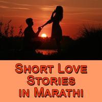Marathi Love Stories - Short Stories in Marathi