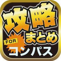 攻略ブログまとめニュース速報 for #コンパス(コンパス)