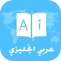 قاموس وترجمة عربي انجليزي بدون انترنت