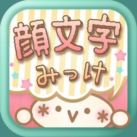 顔文字みっけ -女子に人気のかわいい無料かおもじアプリ-