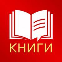 Аудиокниги - Слушать Книги