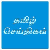TamilNewsFeed