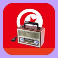 Tunisie Radios | إذاعات تونس