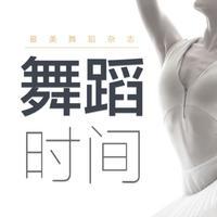 舞蹈时间 - 中国舞蹈爱好者必读杂志(WUDAOSHIJIAN)